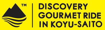 DISCOVERY GOURMET RIDE IN KOYU・SAITO 2020